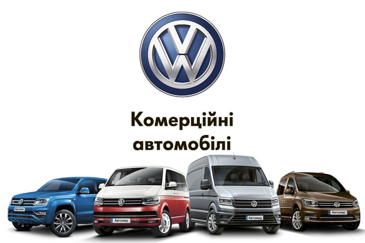 комерційні авто