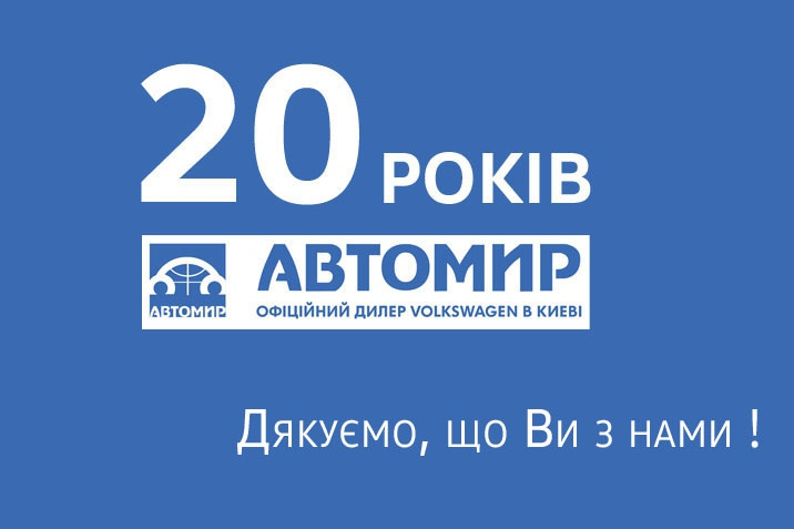 20_років_Автомир_коректне фото
