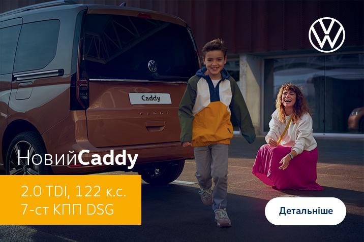 Alt:caddy5