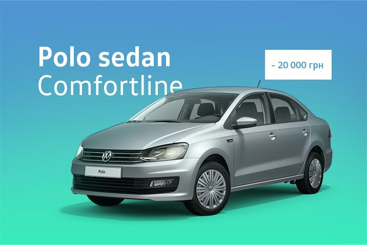 Вигода 20 000 грн Polo sedan Comfortline